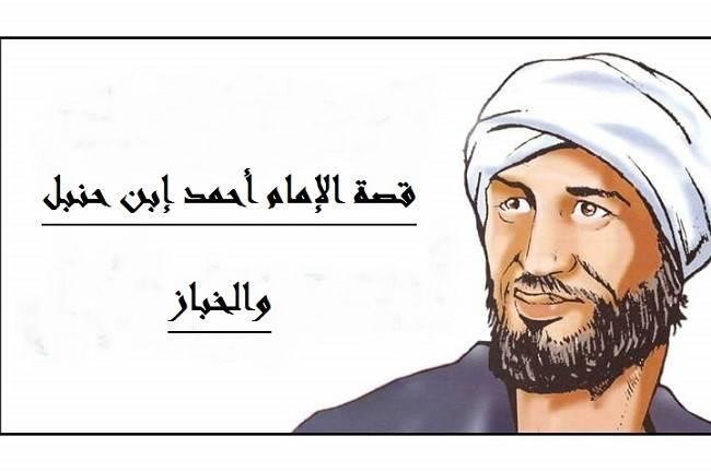قصة الإمام أحمد إبن حنبل والخباز
