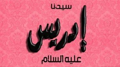 Photo of قصة سيدنا إدريس عليه السلام صحيحة| من قصص الأنبياء في القراَن