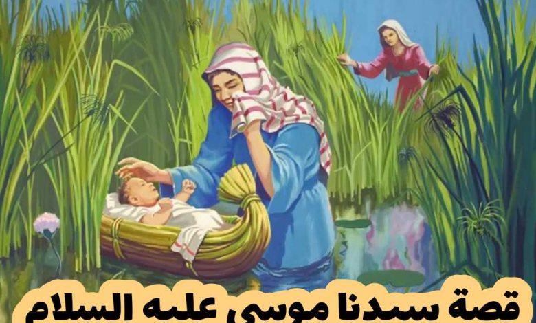 قصة سيدنا موسى مختصرة