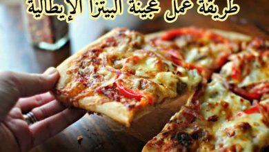 Photo of طريقة عمل عجينة البيتزا الإيطالية الأصلية