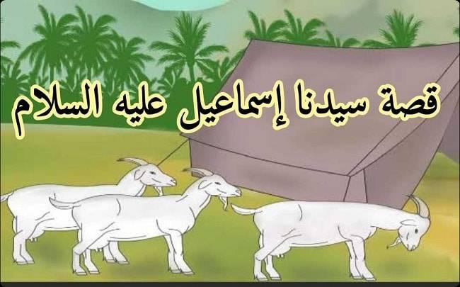قصة سيدنا إسماعيل عليه السلام مختصرة