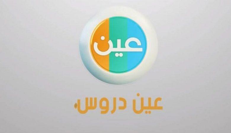 تردد قناة عين التعليمية السعودية