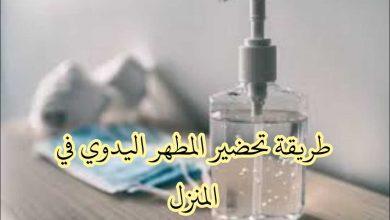 Photo of طريقة تحضير المطهر اليدوي الخاص بك في المنزل