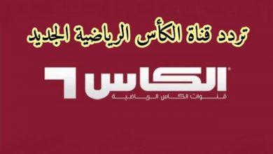 Photo of تردد قناة الكأس الرياضية 2020 وتغطية شاملة لأهم الدوريات