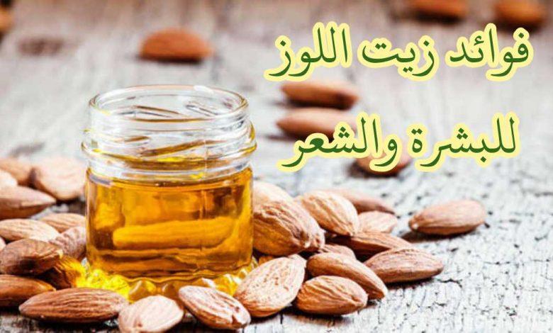 فوائد زيت اللوز الحلو والمر